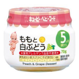 ベビーフード キューピーベビーフード 瓶詰70g ももと白ぶどう(A-7)[5]