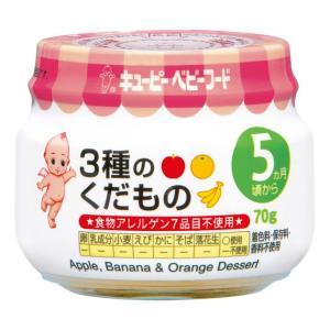 ベビーフード キューピーベビーフード 瓶詰70g 3種のくだもの(A-9)[5]