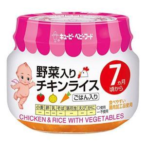 ベビーフード キューピーベビーフード 瓶詰70g 野菜入りチキンライス[7]