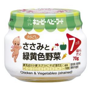 ベビーフード キューピーベビーフード 瓶詰70g ささみと緑黄色野菜[7]