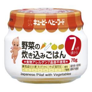 ベビーフード キューピーベビーフード 瓶詰70g 野菜の炊き込みごはん[7]