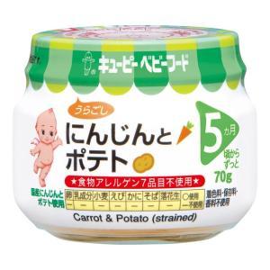 ベビーフード キューピーベビーフード 瓶詰70g にんじんとポテト(M-53)[5]
