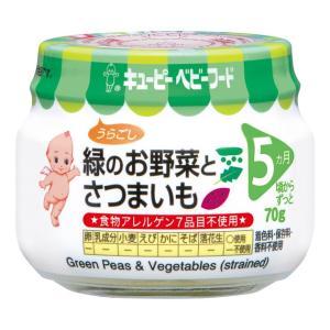 ベビーフード キューピーベビーフード 瓶詰70g 緑のお野菜とさつまいも(A-14)[5]