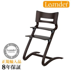 ベビーチェア Leander Hight Chair(リエンダー ハイチェア) ウォールナット