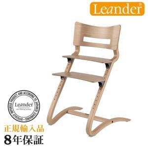 ベビーチェア Leander Hight Chair(リエンダー ハイチェア) ナチュラル