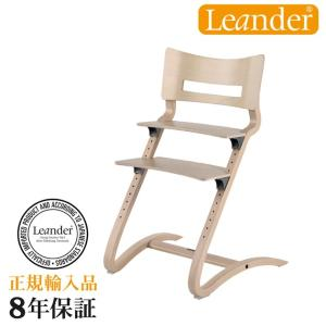 ベビーチェア Leander Hight Chair(リエンダー ハイチェア) ホワイトウォッシュ