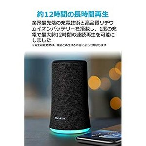 Anker Soundcore Flare (12W Bluetooth4.2 スピーカー by A...