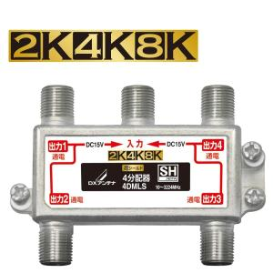 DXアンテナ 分配器 2K 4K 8K 対応 4分配 全端子間通電 金メッキプラグ F型端子 ダイカスト製高シールド構造 4DMLS|hellodolly