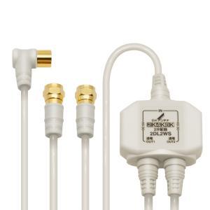 DXアンテナ 分配器 2K 4K 8K 対応 2分配 全端子間通電 金メッキプラグ 2Cケーブル一体型 2DL2WS(B)|hellodolly