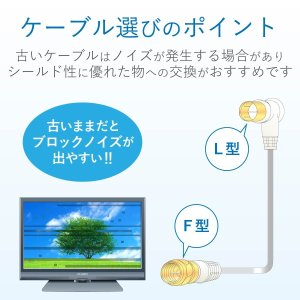 DXアンテナ アンテナケーブル 2K 4K 8K 対応 1m F形プラグ/L形プラグ 2C ライトグレー 2JW1FLS(B)|hellodolly