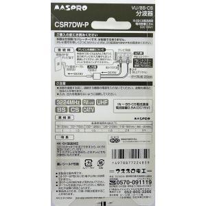マスプロ電工 4K8K対応 VU/BS・CS分波器(セパレーター) CSR7DW-P|hellodolly