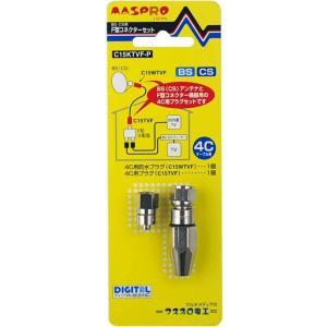 マスプロ電工 F型コネクターセット 4C用防水プラグ C15WTVF と 4C用プラグ C15TVF のセット C15KTVF-P|hellodolly