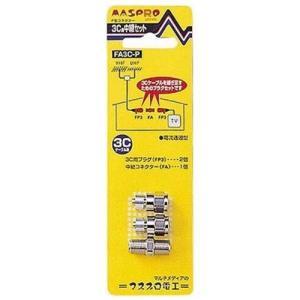 マスプロ電工 F型用中継コネクターセット 3Cケーブル用 FA3CP|hellodolly