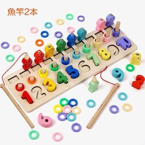 LBLA モンテッソーリ おもちゃ Montessori教具 積み木 お魚釣りゲーム 木製 知育玩具 数字 学習玩具 木製パズル 型はめ 想 hellodolly