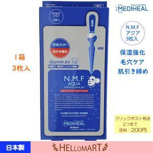 メディヒール N.M.FアクアアンプルマスクJEX MEDIHEAL 韓国 コスメ パック アンプル...