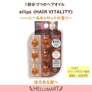 ellips ヘアビタミン HAIR VITALITY ☆ヘアビタミンのみを購入の際は3個までメール...