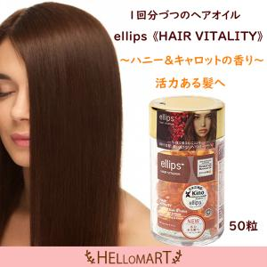 ellips ヘアビタミン HAIR VITALITY ボトルタイプ