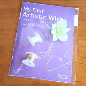 1111-【Artistic Wire】 小冊子『はじめてのアーティスティックワイヤー』My First Artistic Wire 2 /1冊|hellospace