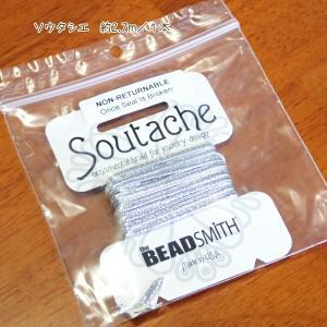 11509-【コード類】 Soutache Matallic Silver 3mm巾 長さ:3ヤード(約2.7メートル)/1巻|hellospace