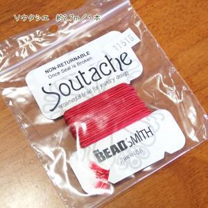 11516-【コード類】 Soutache Poinsettia Red 3mm巾 長さ:3ヤード(約2.7メートル)/1巻|hellospace