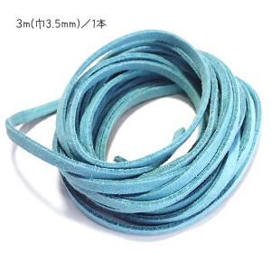 20774-【スエード】 合成平ひも ライトブルー 巾:3.5mm 太さ:1.5mm 長さ:3m/1本|hellospace