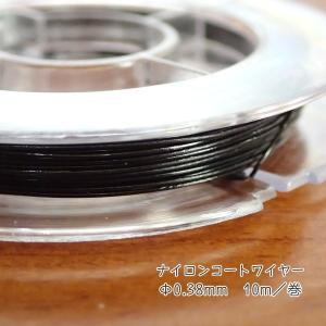 8443-【ワイヤー】 ナイロンコートワイヤー ブラック 太さ:0.38mm 長さ:10m/1巻|hellospace