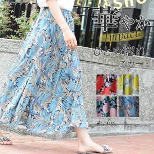 【商品説明】 シフォンのカラフルな花柄or羽根柄が風に舞うロングスカート。 軽やかな素材なのでなびく...