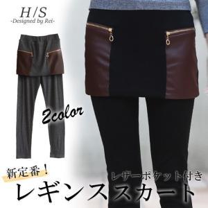 返品不可 パンツ スカートレギンス レギンススカート 大きいサイズ スカート付きパンツ スキニー ミニスカート レザー調 HS フェイクレザー w489 hellowstation