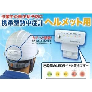 熱中症対策品・ヘルメット用携帯型熱中症計...
