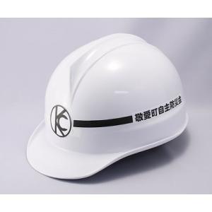工事用ヘルメット【レヴィタ200(名入り・ロゴ入り・ライン1本入り)】