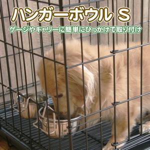 送料無料 犬用食器、フードボール ステンレス食器 ハンガーボウル S 311923H