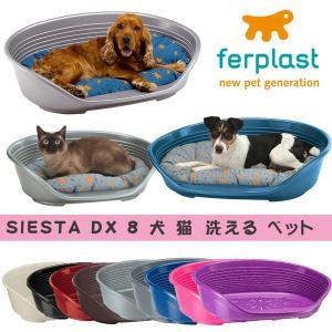 イタリアferplast社製。滑り止め付きプラスチック製のベッド。 ワンちゃん、猫ちゃんにお使い頂け...