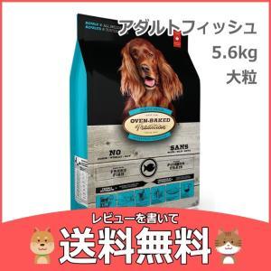 ドライドッグフード オーブンベイクドトラディション フィッシュ 大粒 5.6kg 9670-15 ドッグフード