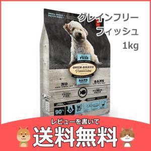 送料無料 ドライドッグフード 「オーブンベイクドトラディション グレインフリーフィッシュ 1kg」 ...