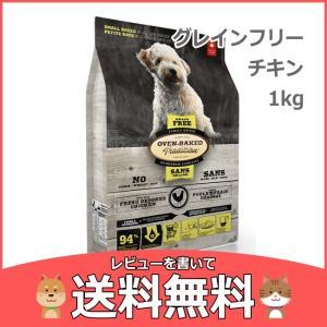 送料無料 ドライドッグフード 「オーブンベイクドトラディション グレインフリーチキン 1kg」 成犬...