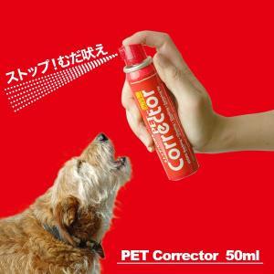 犬用しつけ用スプレー トレーニングスプレーコレクター 30ml AP30 しつけ用品 むだ吠え防止スプレー しつけ