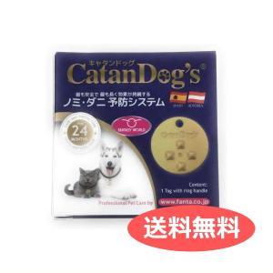 薬を使わないから安心して愛犬・愛猫のノミダニ予防! キャタンドッグは世界での販売枚数が累計100万枚...