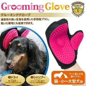 犬用抜け毛除去用品 グルーミング グローブ GG-2用 猫 ...