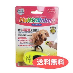 送料無料 犬用クリッカー ペットのしつけに マルチクリッカー TMC-1 しつけ用品 しつけ