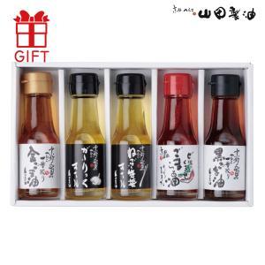 <京都へんこ山田製油 味くらべ5本セット>白ごま油、黒ごま油、金ごま油、くっきんぐせさみおいる、ごまらあ油のセットは、どんな料理にも合っちゃいます。