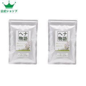 「お徳用」ヘナ物語 インディゴブルー 100g×2個 最高品質インディゴ(木藍)100% 天然白髪染め 送料無料|hennamonogatari