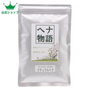 【送料無料】ヘナ物語 ナチュラルヘナ 100g 最高品質Aラ...