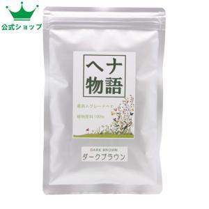 【送料無料】ヘナ物語 ダークブラウン 100g 最高Aランクヘナ+インディゴ(木藍)+ハーブ 天然白...