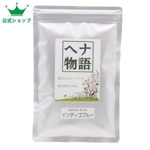【送料無料】ヘナ物語 インディゴブルー 100g 最高品質イ...