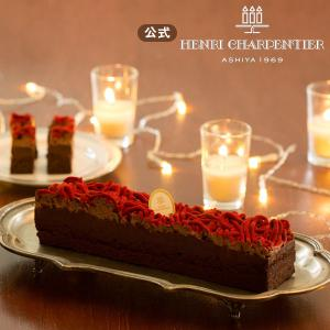 ギフト 父の日 お祝い アンリ シャルパンティエ チョコレートケーキ フランボワーズ