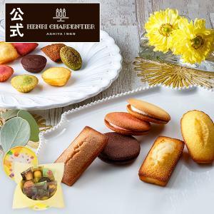 ギフト ホワイトデー お返し アンリ シャルパンティエ スプリング・ギフト S お礼 お菓子 洋菓子...