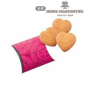 プチギフト しあわせサブレ 3枚入り 【 アンリ・シャルパンティエ 公式 】 ハートの形がかわいい、バターが香るサブレ