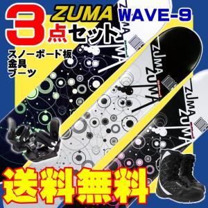 HS-03-313  3点セット ツマ スノーボード ZUMA WAVE-9 ブラック/ホワイト/グリーン メンズ レディース  超お買得スノボ3点セット♪♪