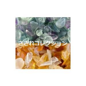 【メール便可:量売り】さざれストーンコレクション(小粒〜中粒)50g〜:さざれ石・さざれストーン:9種類 herbalkstore