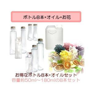 ハーバリウムキット※あじさい増量中/花材、オイル、ボトル8本セット